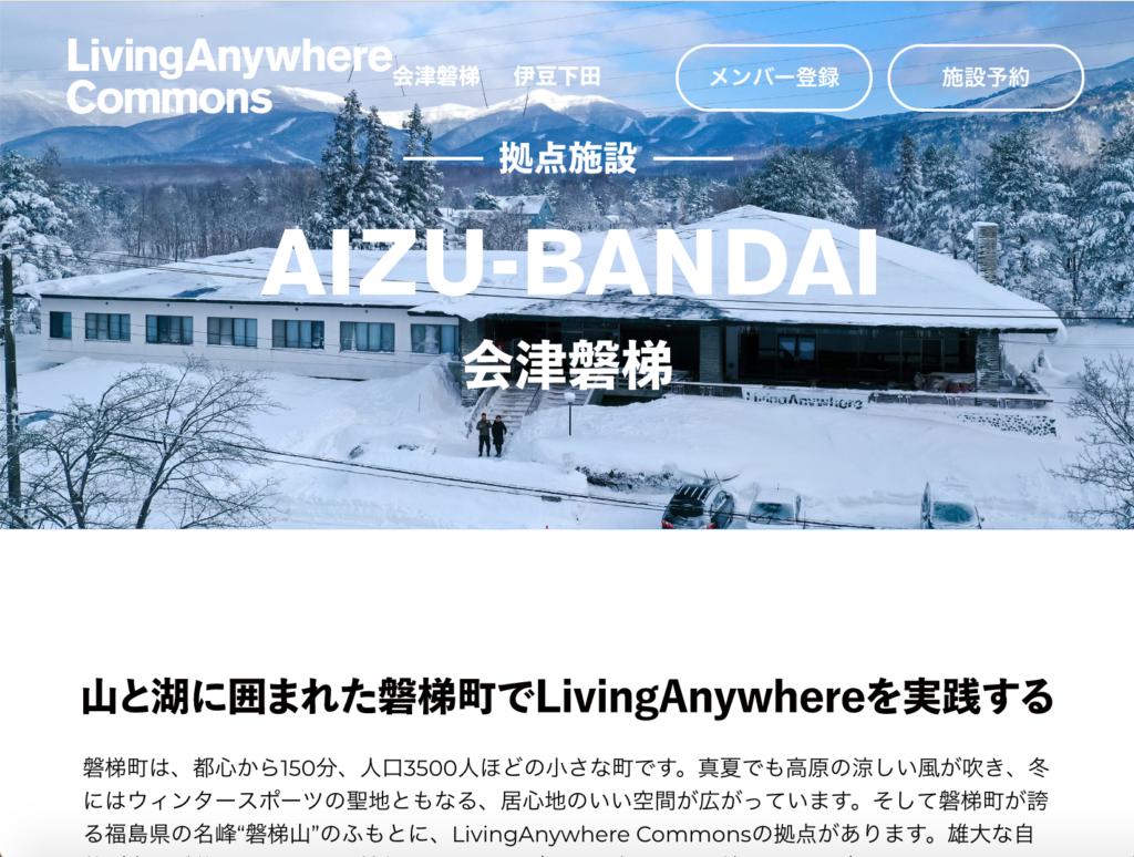 livinganywhereサイト文章